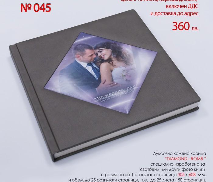 Луксозна фото книга DIAMOND ROMB