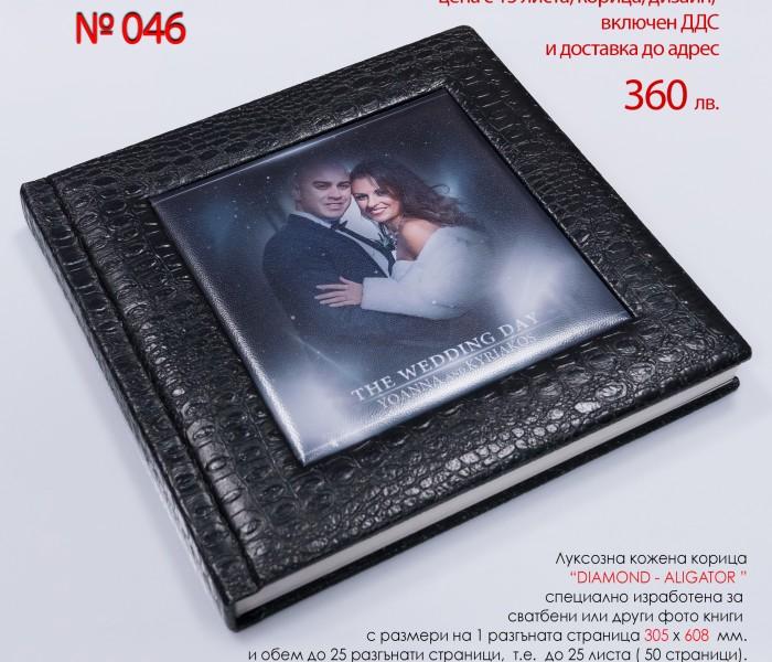 Луксозна фото книга DIAMOND ALIGATOR