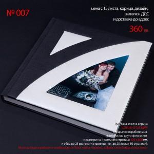 Луксозна фото книга LUXURY STILE B&W
