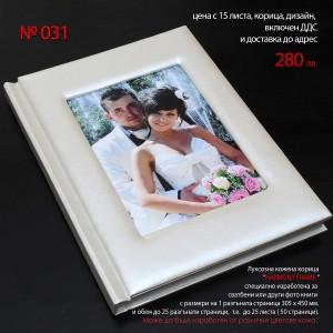 Луксозна фото книга HARMONY FRAME