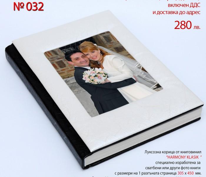 Луксозна фото книга HARMONY KLASIK
