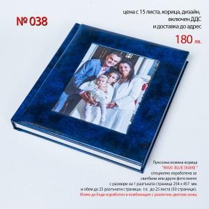 Луксозна фото книга MAXI BLUE SNAKE