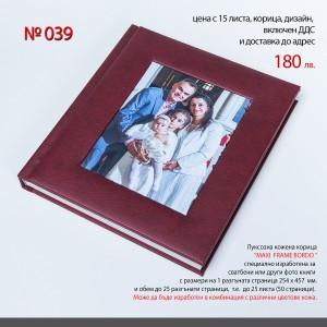 Луксозна фото книга MAXI FRAME BORDO