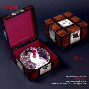 041_DISK BOX MDFЛуксозна Kутия за Дискове