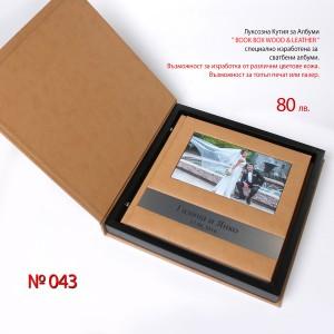 BOOK BOX WOOD & LEATHER
