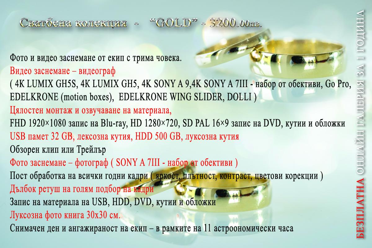 """Сватбена колекция – """"GOLD"""""""