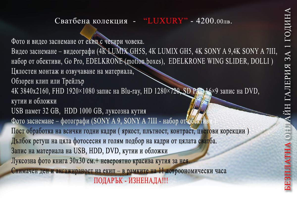 """Сватбена колекция – """"LUXURY"""""""